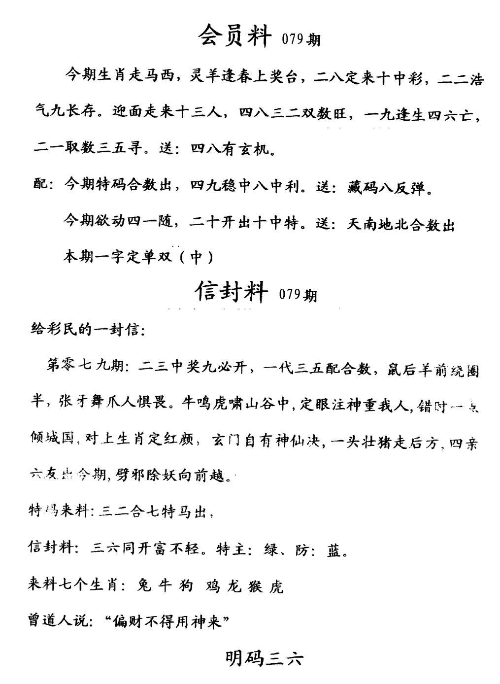 079期彩民信封料(早图)(黑白)