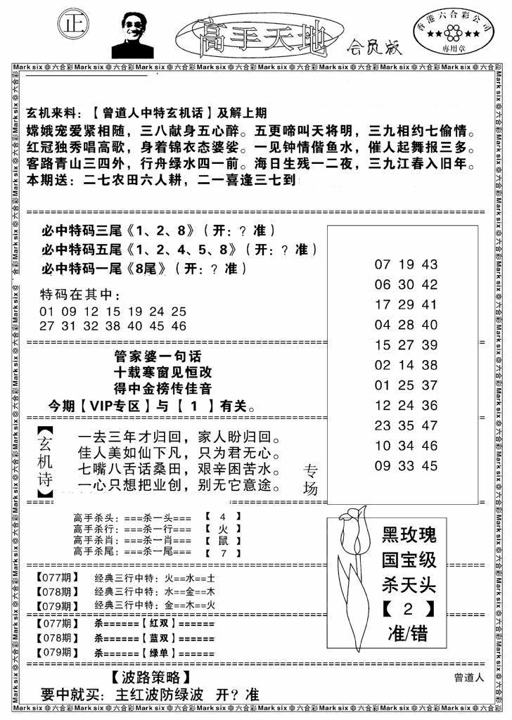 079期高手天地(黑白)