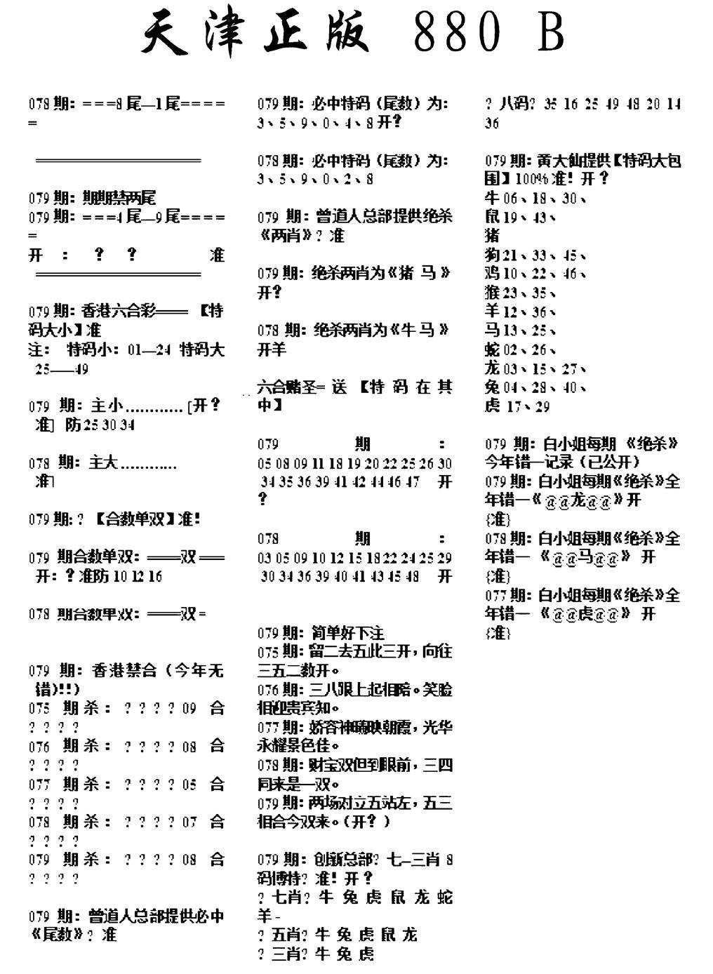 079期天津正版880B(黑白)