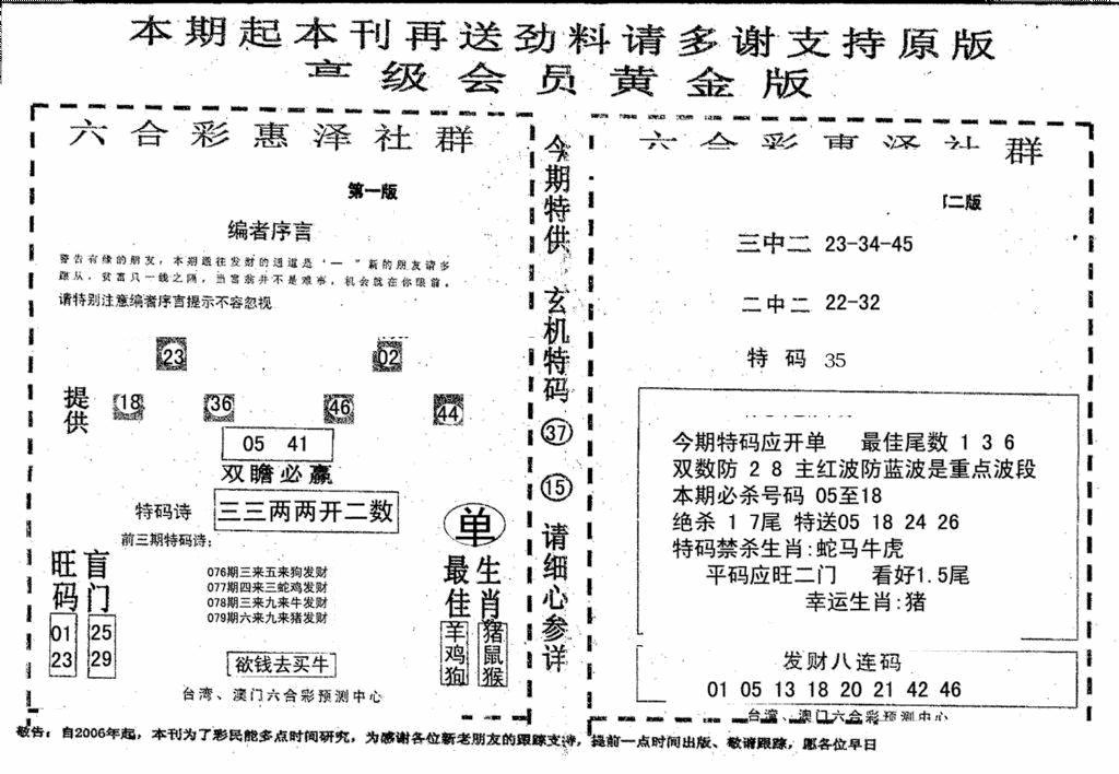 079期高级会员黄金版(黑白)