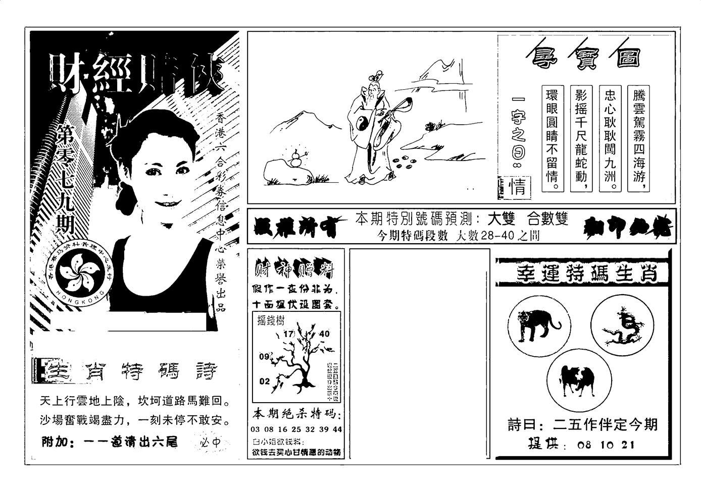 079期六合彩大三元(黑白)