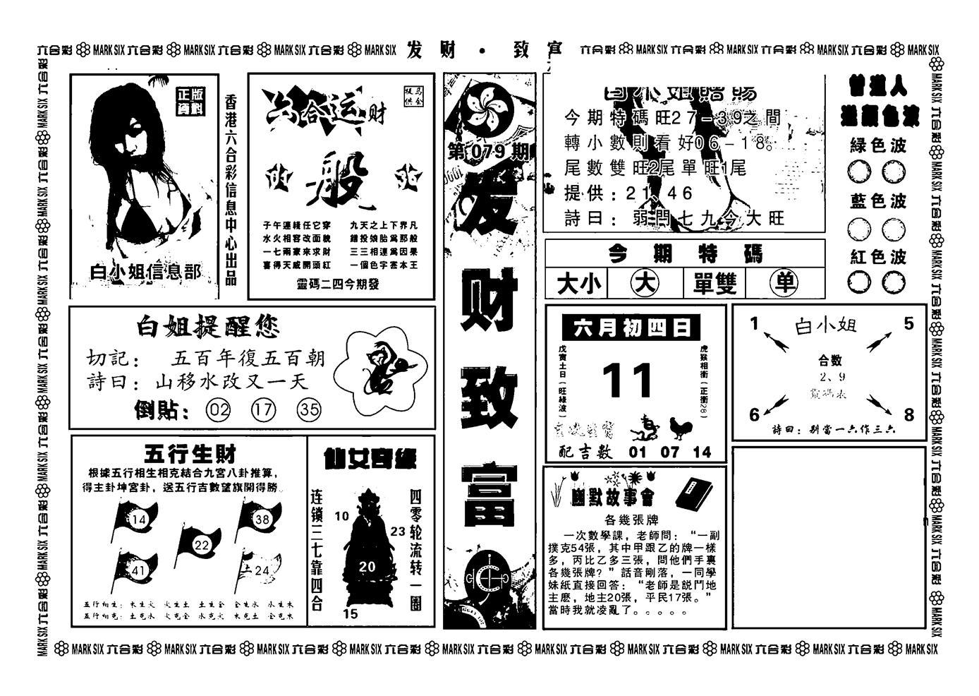 079期神招奇码(黑白)