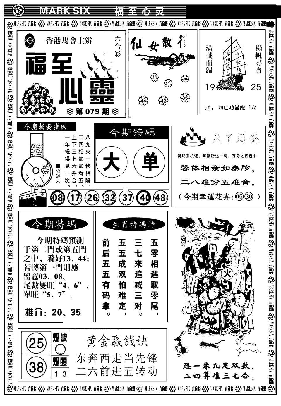 079期天津报(黑白)