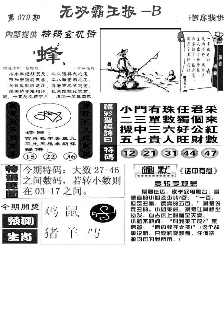 079期无双霸王报B(黑白)