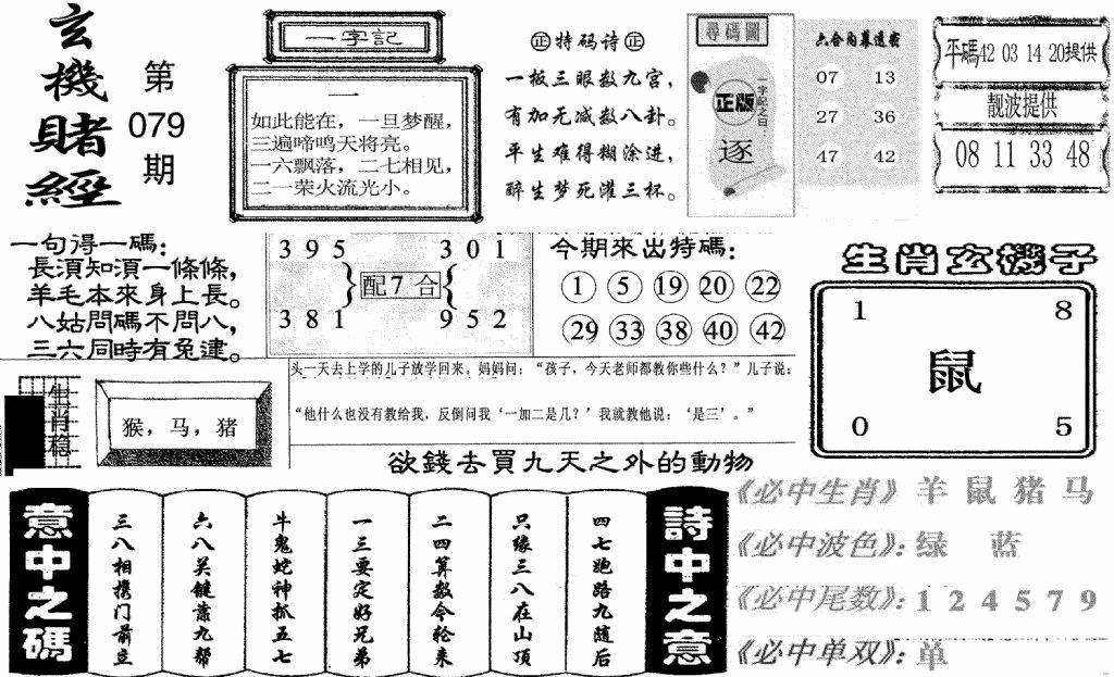 079期玄机赌经(黑白)