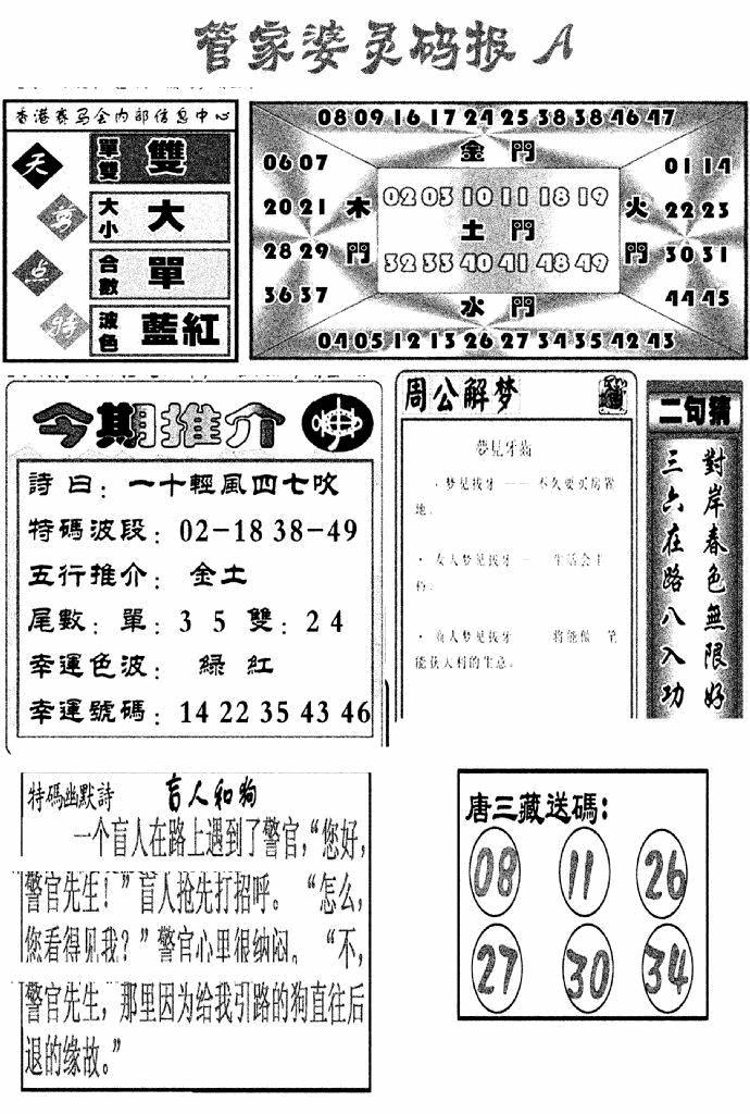 079期管家婆灵码报A(黑白)
