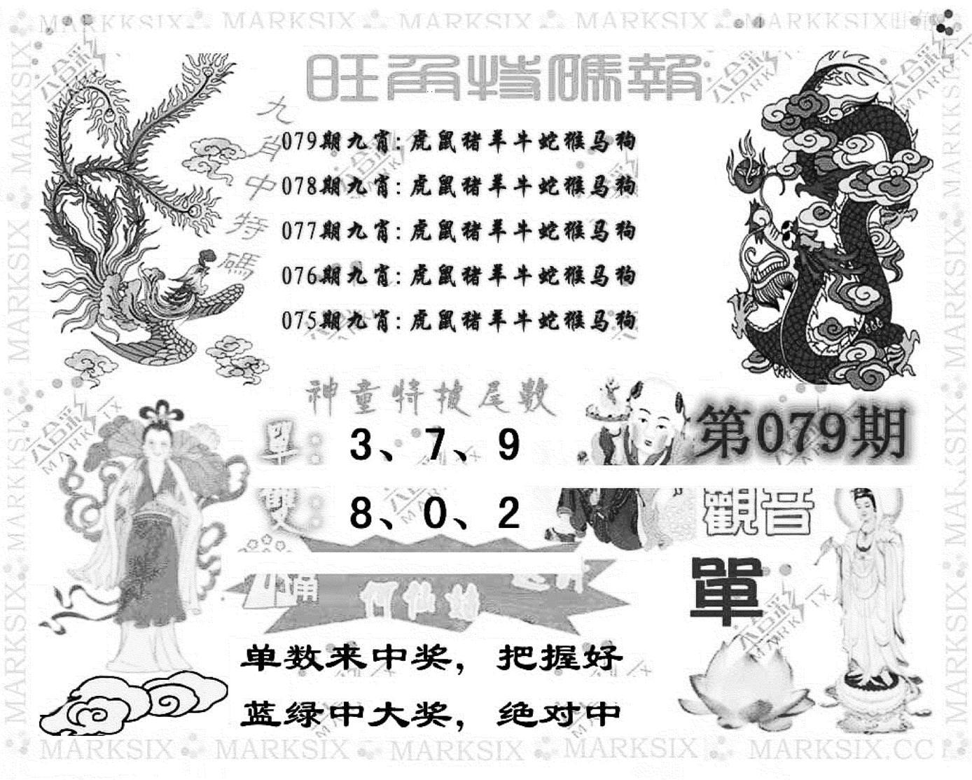 079期旺角特码报(彩)(黑白)