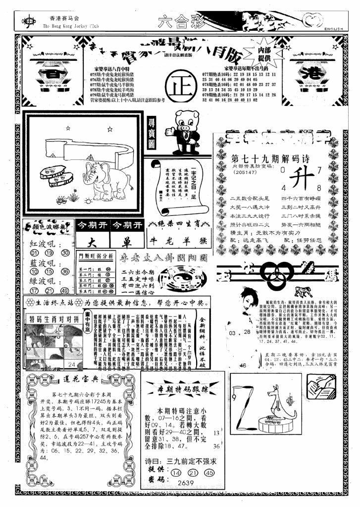 079期管家婆八肖版(新)(黑白)