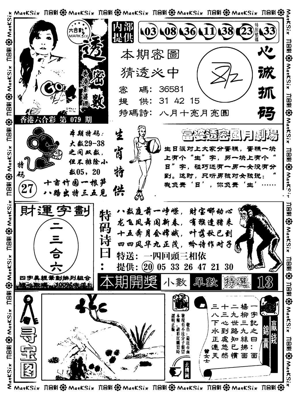079期富婆透密数(黑白)