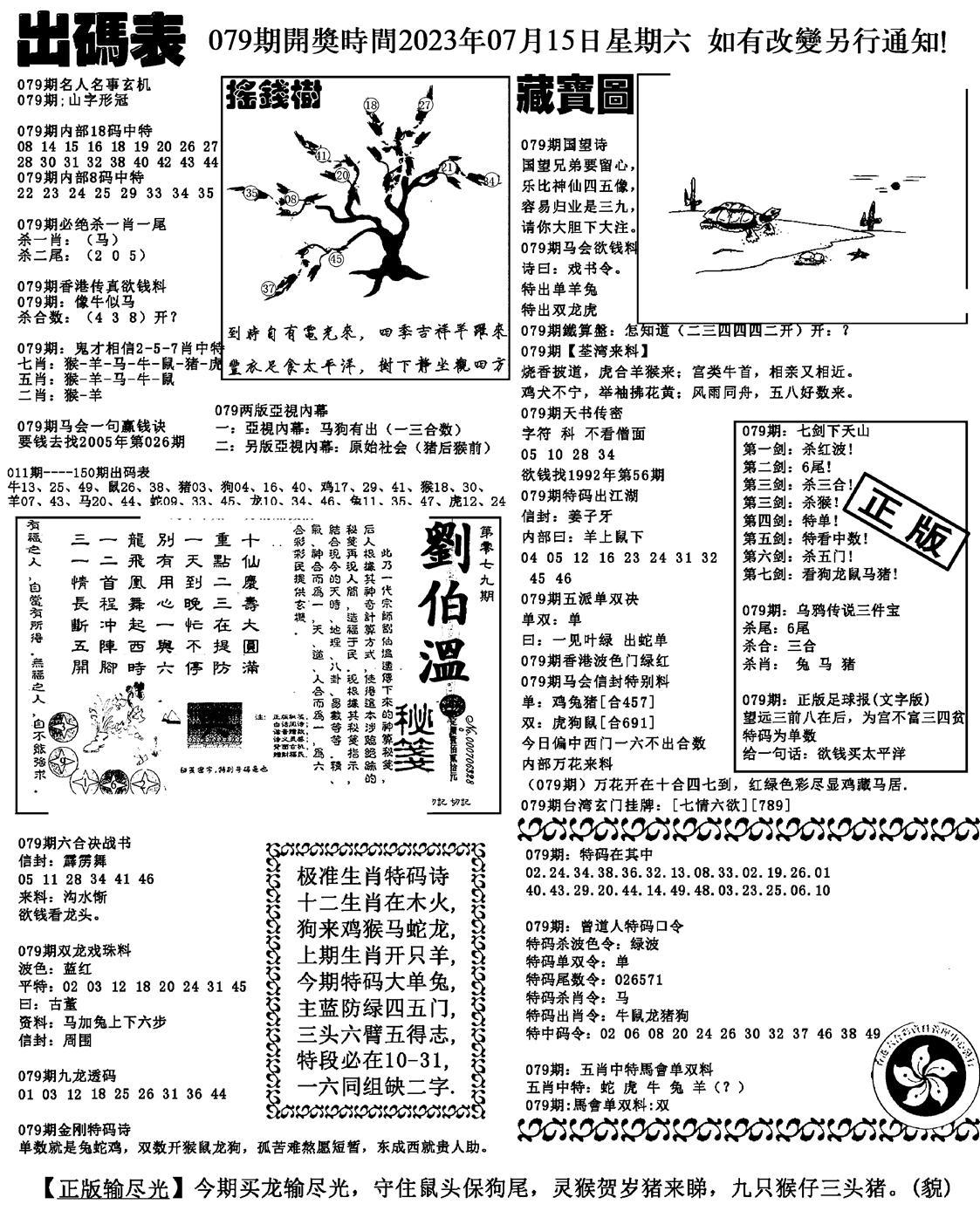 079期出码表(黑白)