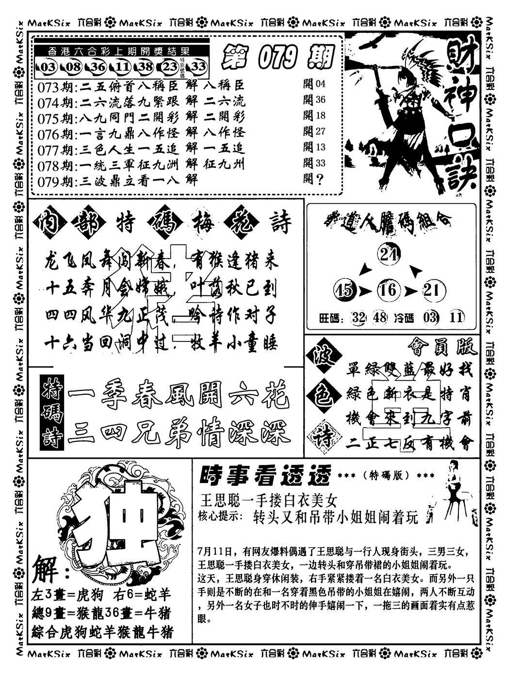 079期财神码报(黑白)