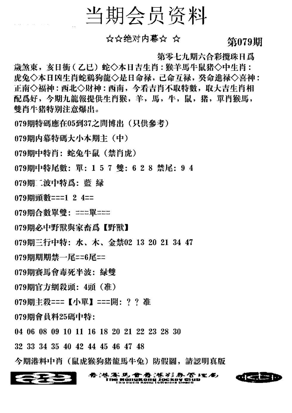 079期当期会员资料图(黑白)