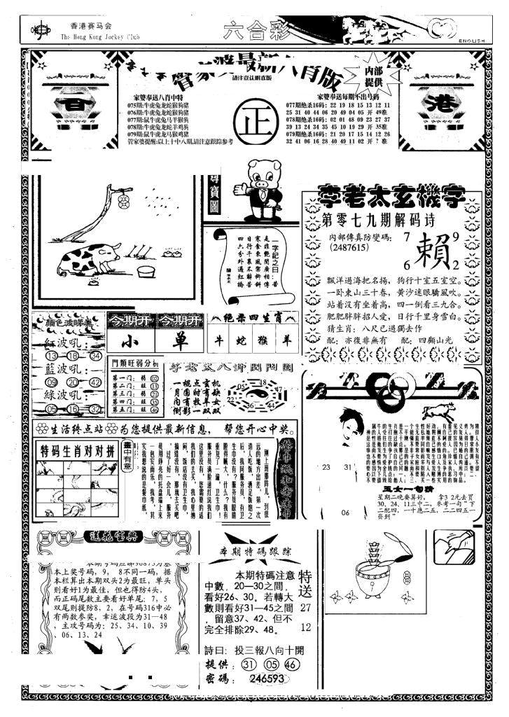 079期管家婆八肖版(另)(黑白)