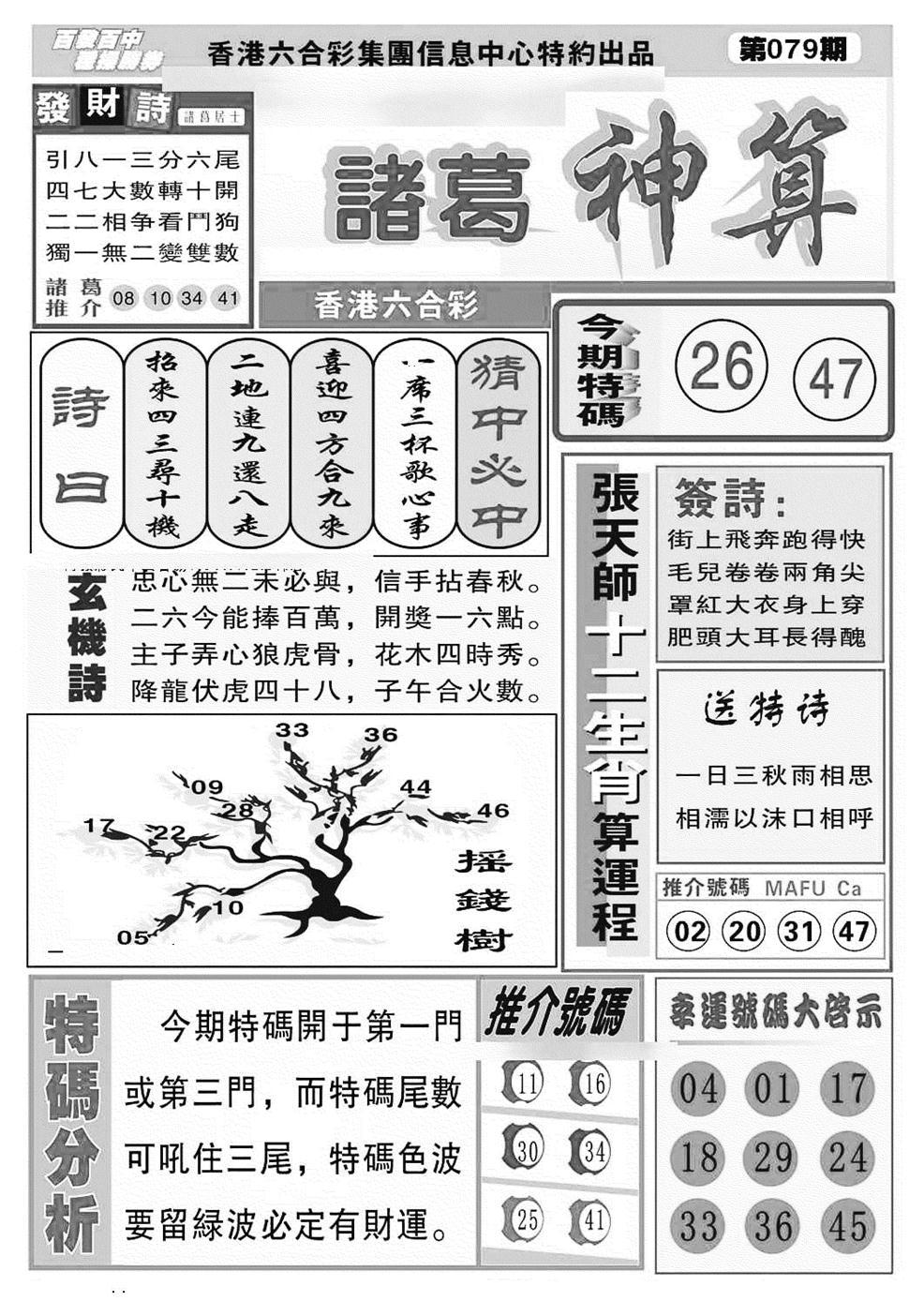 079期诸葛神算(黑白)
