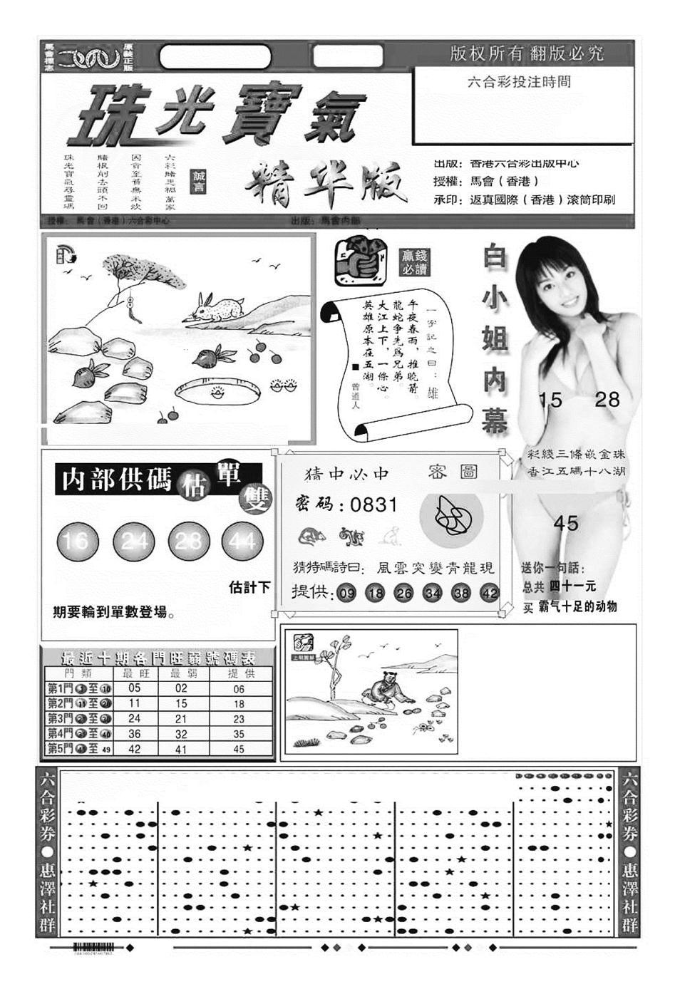 079期珠光宝气A(黑白)