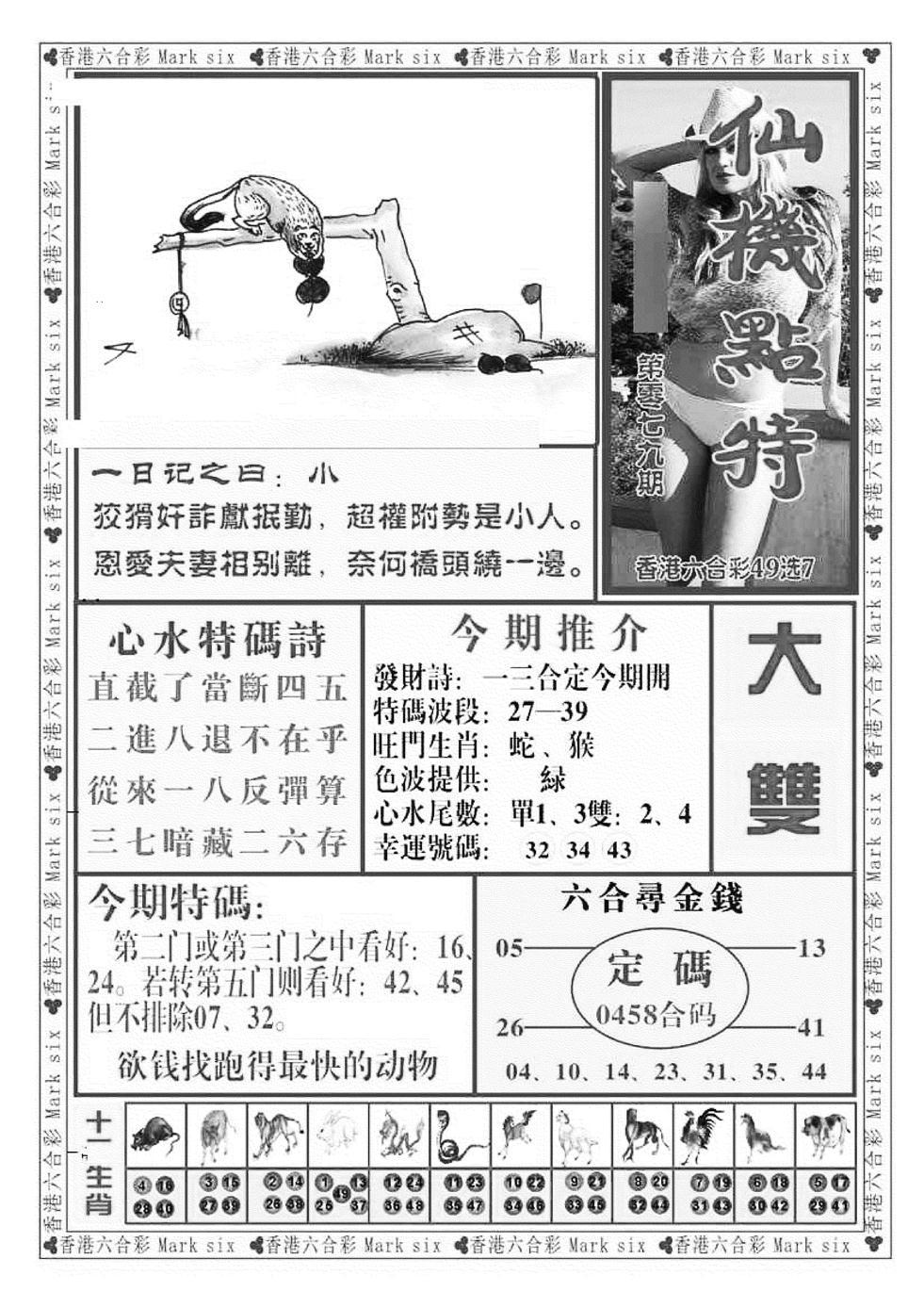 079期仙机点特(黑白)