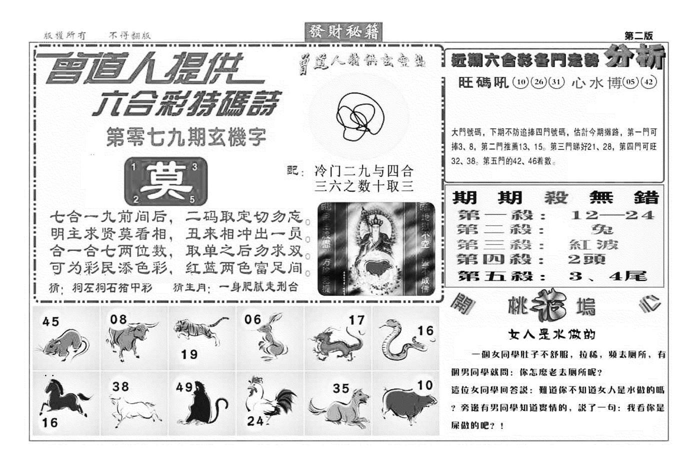 079期发财秘籍B(黑白)