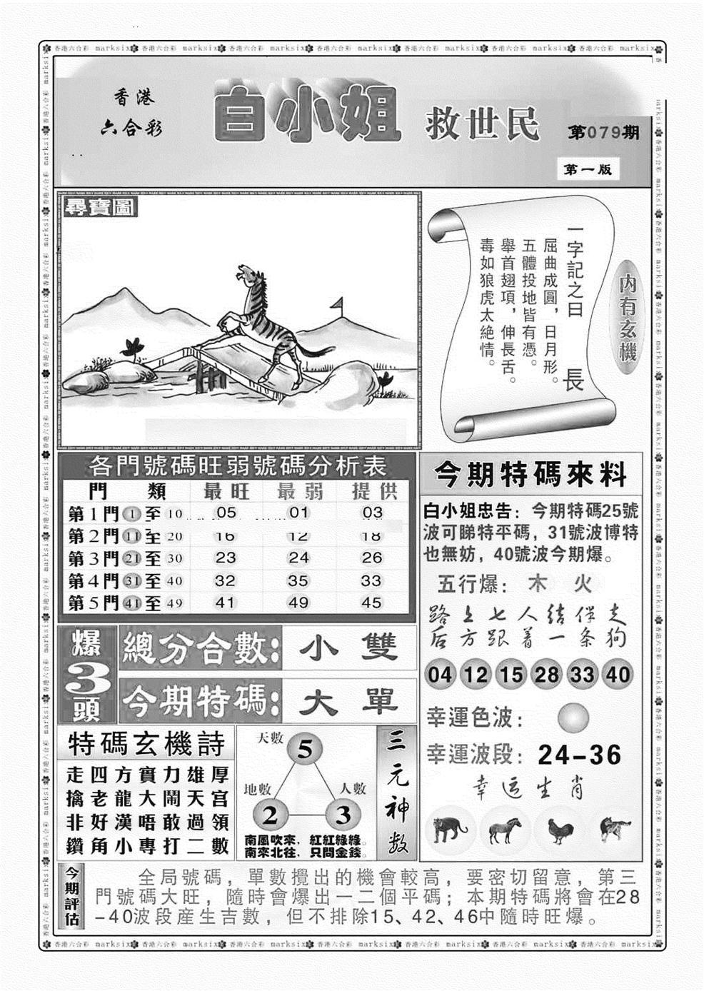 079期白小姐救世民A(黑白)