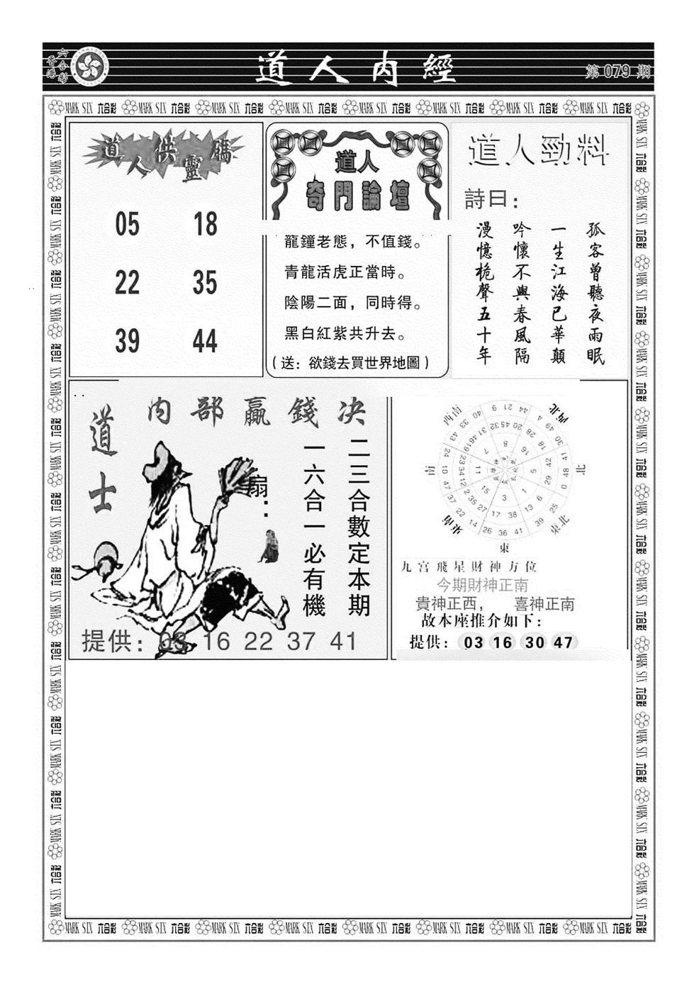 079期道人内经(黑白)