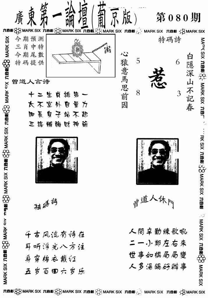 080期广东第一论坛(黑白)