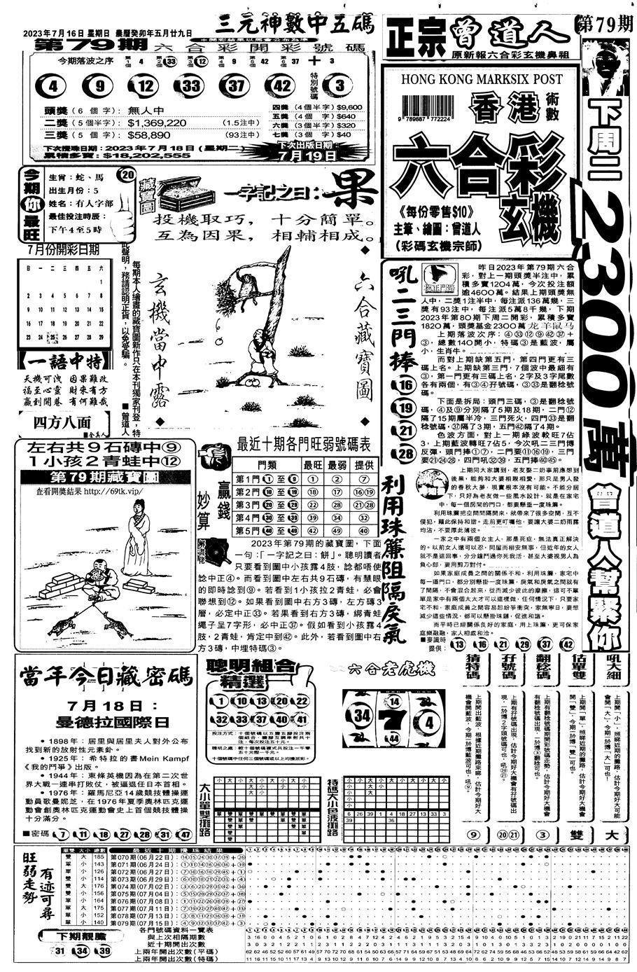 080期新报跑狗A(正面)(黑白)
