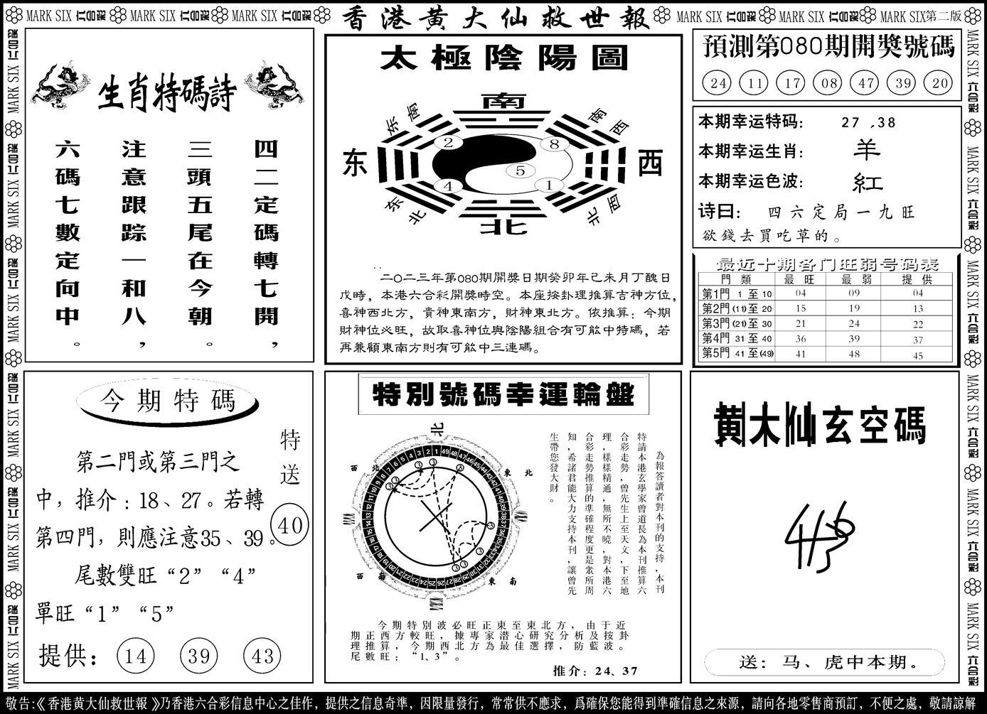 080期香港黄大仙B(黑白)