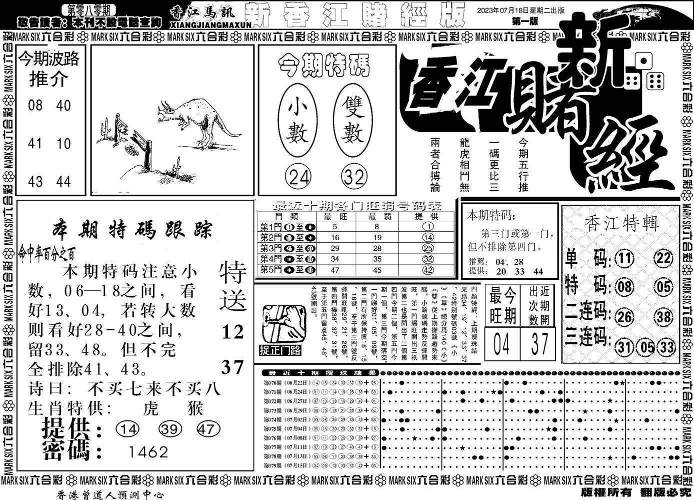080期香江堵经A(黑白)