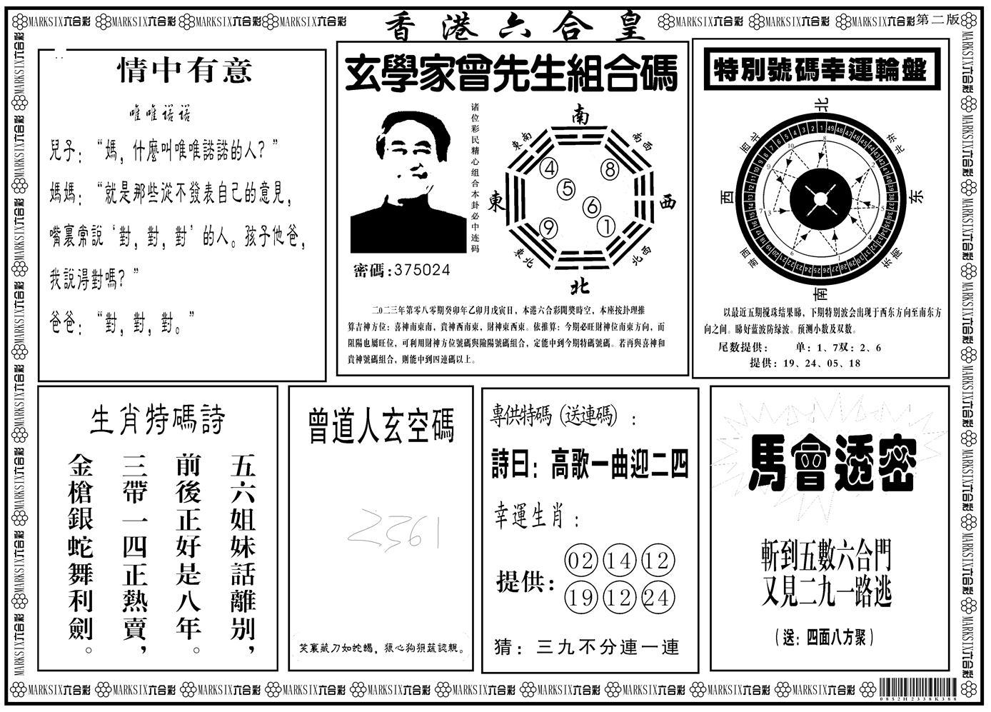 080期香港六合皇B(黑白)