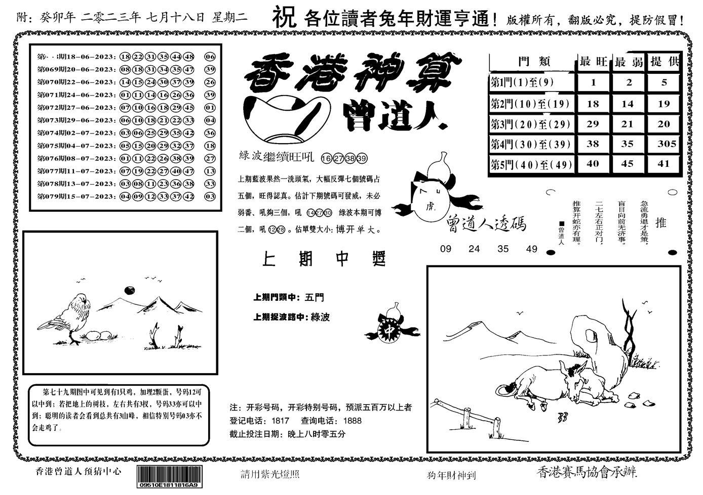 080期香港神算(正版)(黑白)