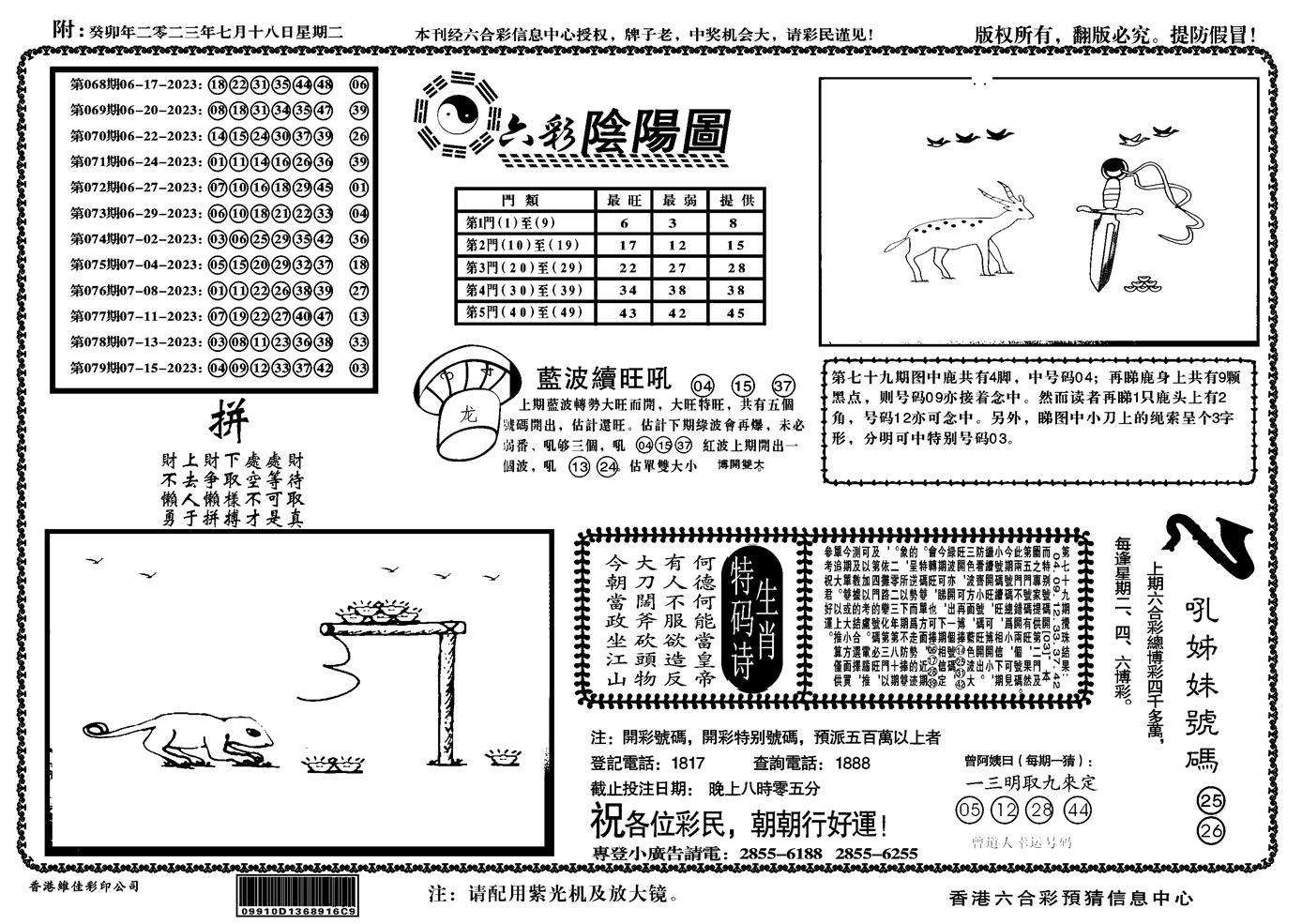 080期六彩阴阳(正版)(黑白)