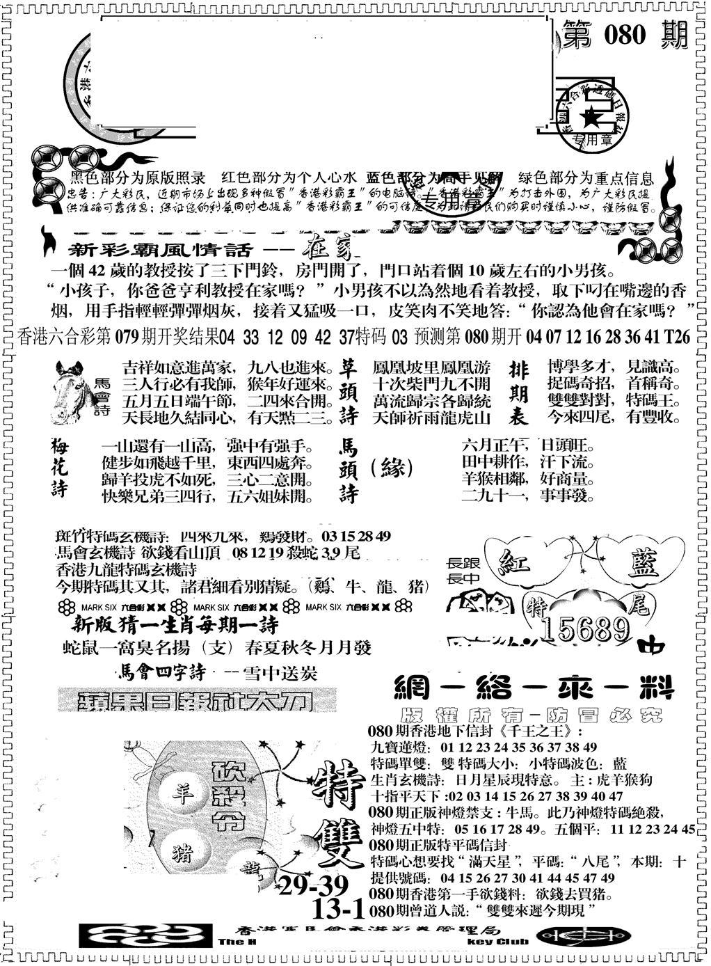 080期彩霸王综合A(黑白)