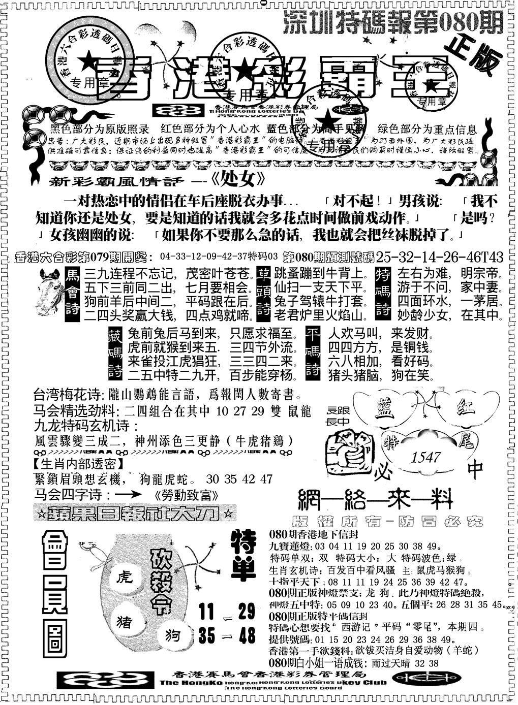 080期另版新版彩霸王A(黑白)