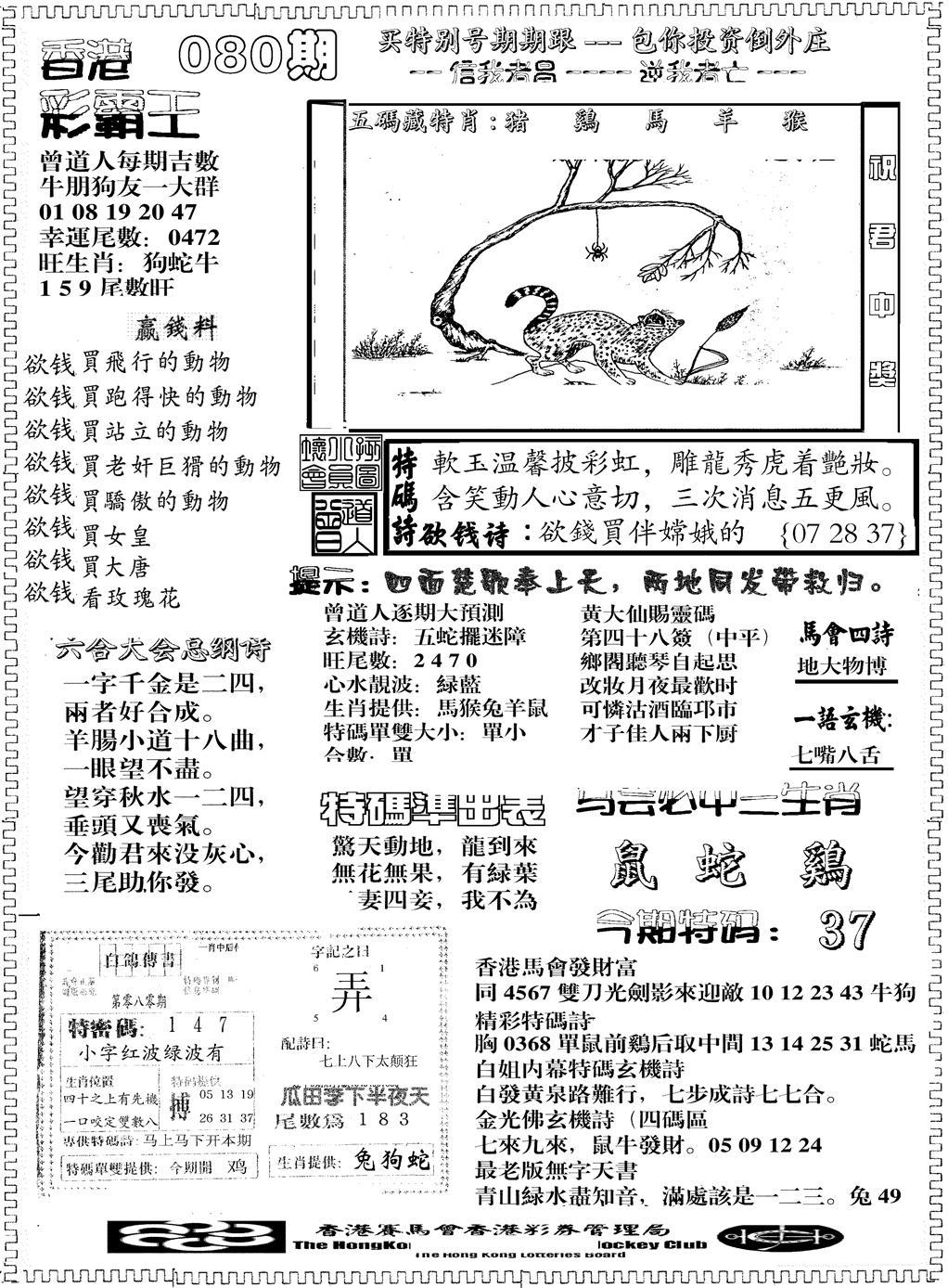 080期彩霸王综合B(黑白)