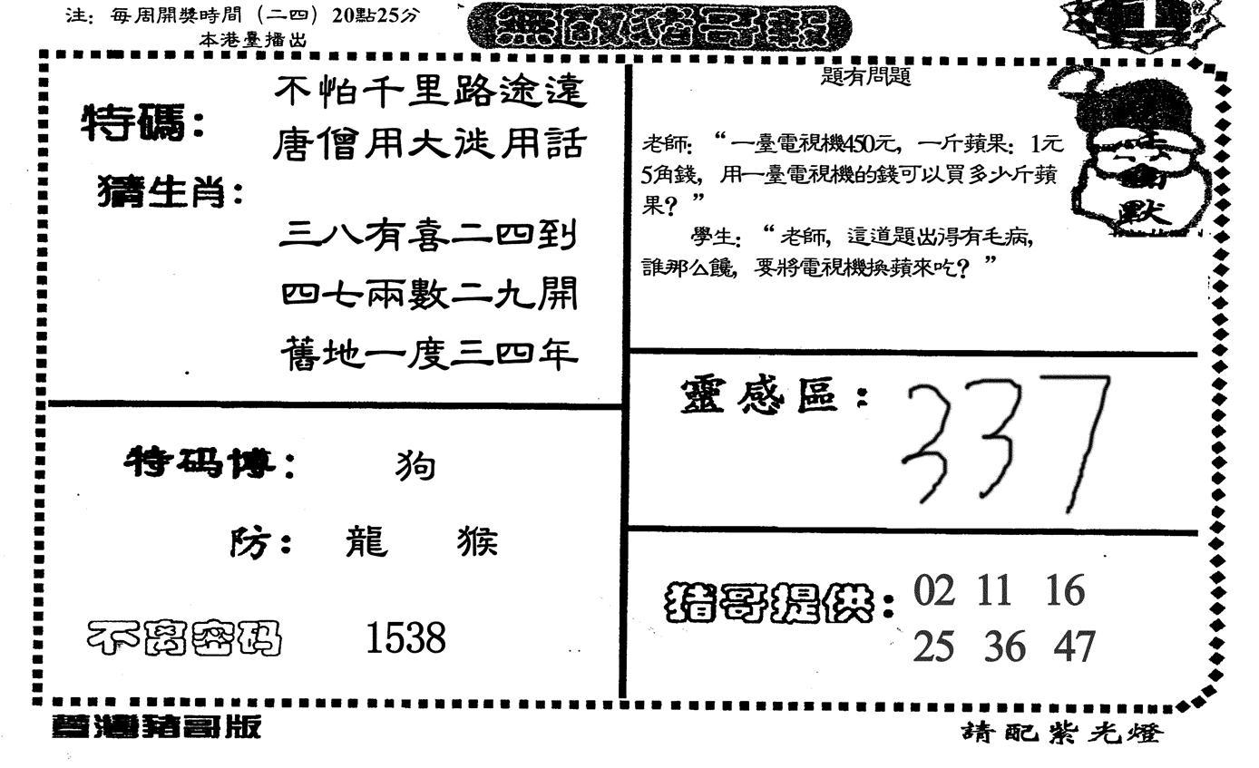080期无敌猪哥-1(黑白)