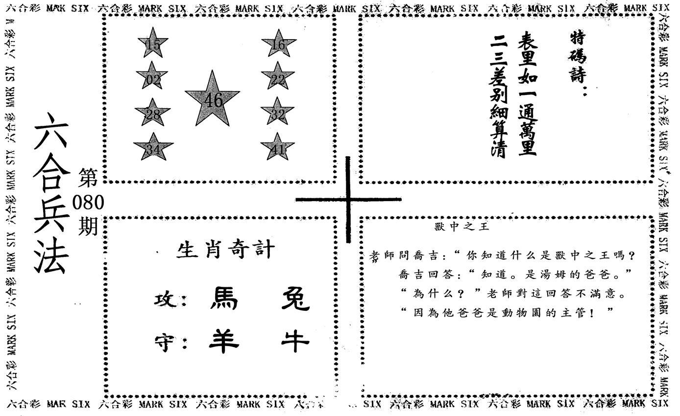 080期六合兵法(黑白)