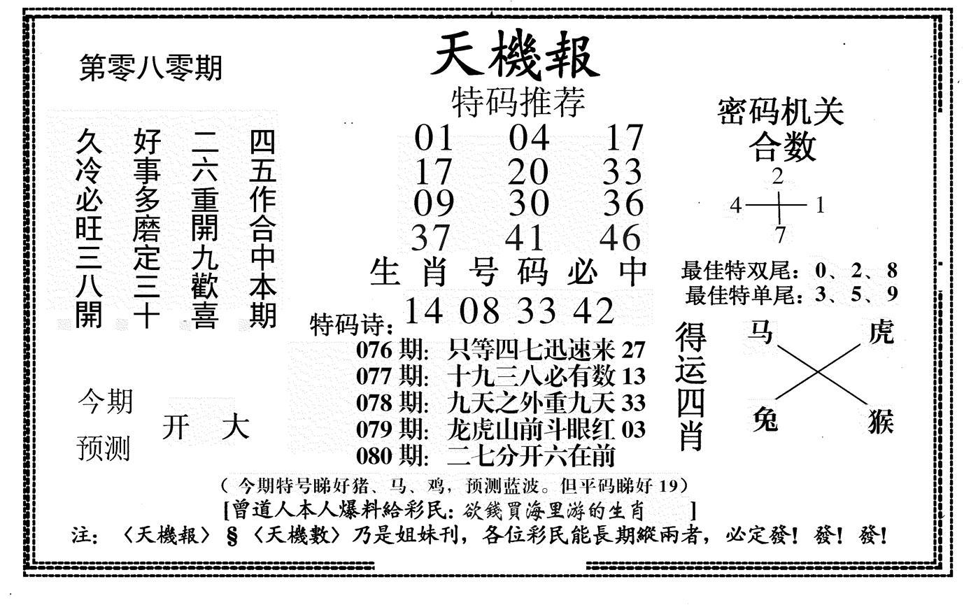 080期新天机报(黑白)