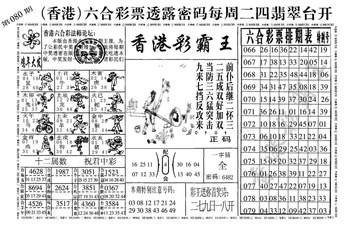 080期香港彩霸王(黑白)
