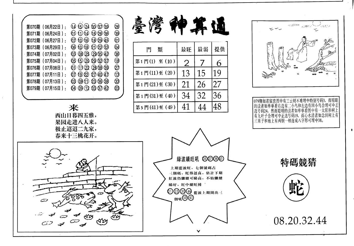 080期老潮汕台湾神算(黑白)