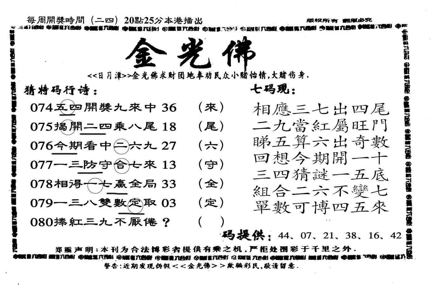 080期新金光佛(黑白)
