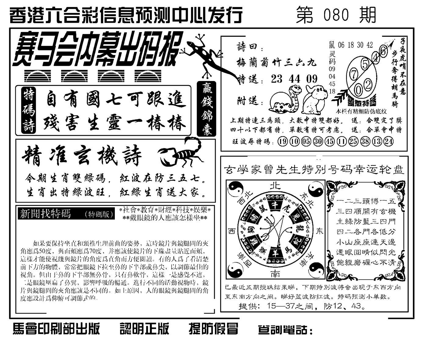 080期赛马会内幕出码报(黑白)