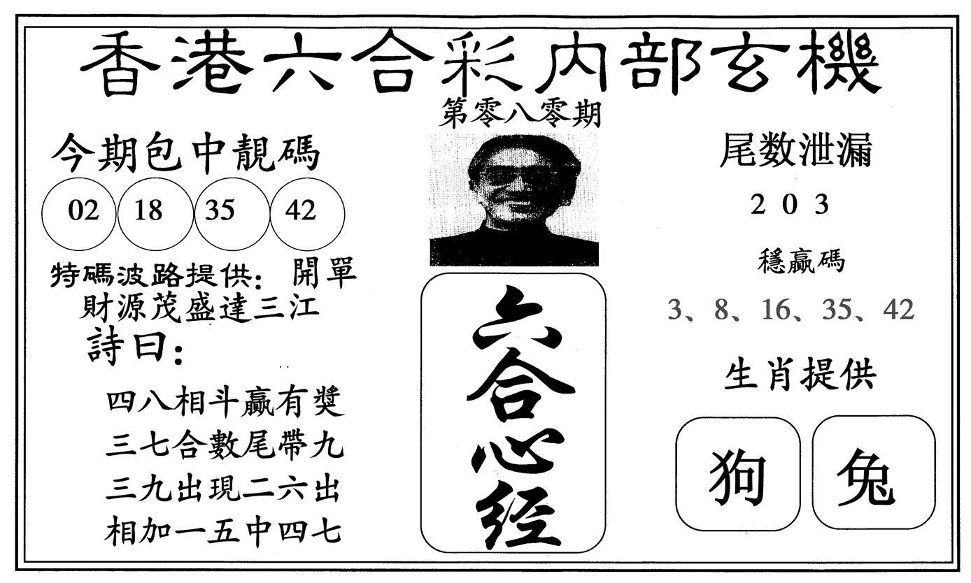 080期新心经(黑白)