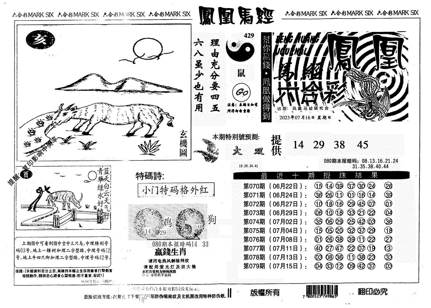 080期凤凰马经信封(黑白)