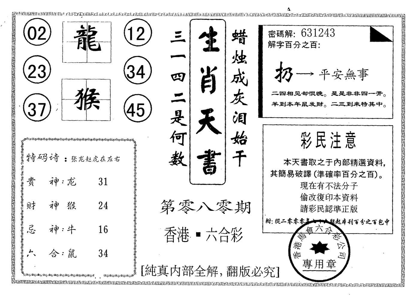 080期生肖天书(黑白)