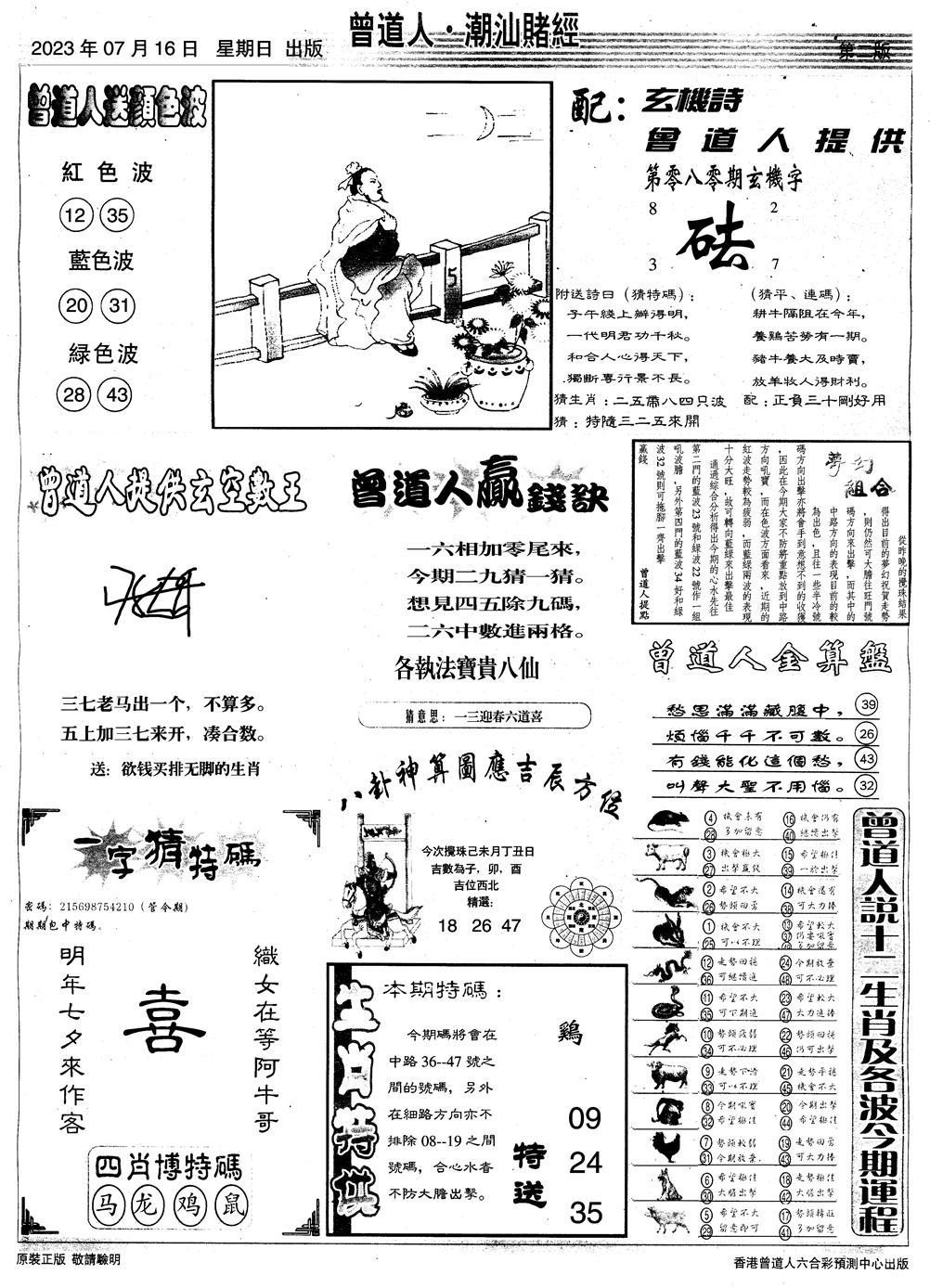 080期潮汕赌经B(黑白)