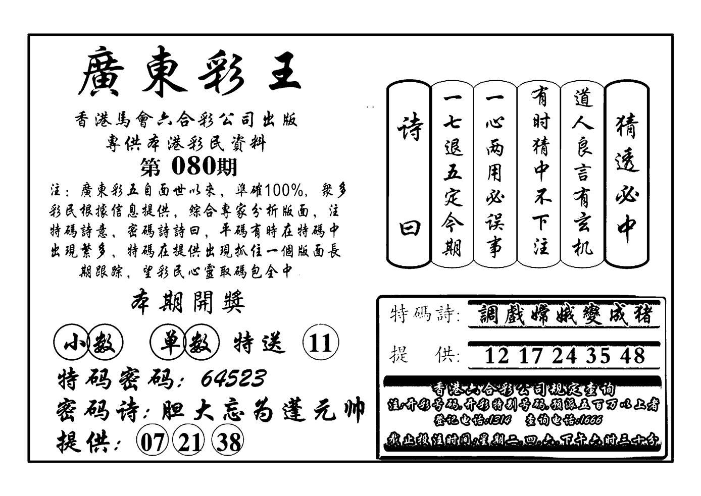 080期广东彩王(黑白)