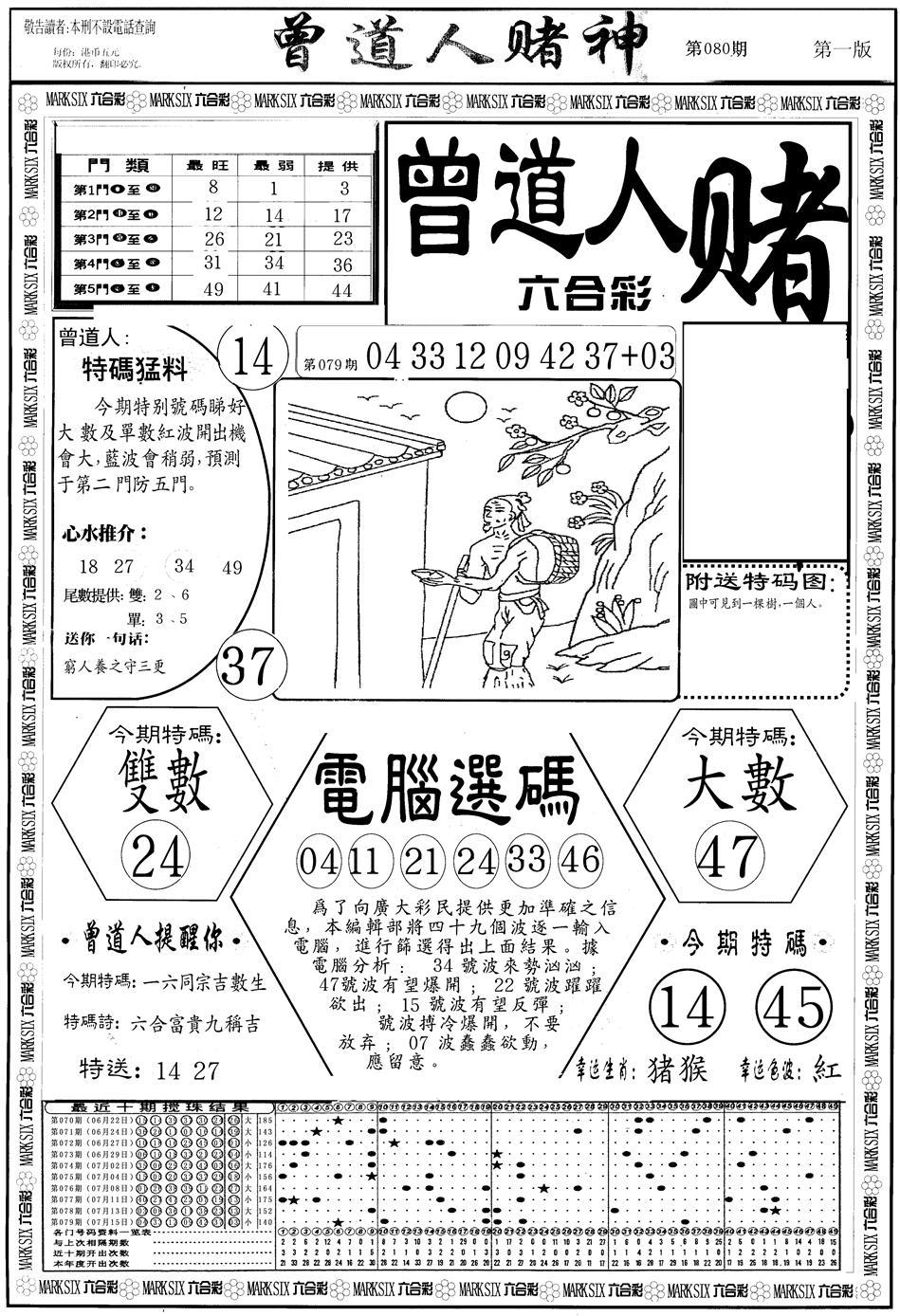 080期曾道人赌神A(黑白)