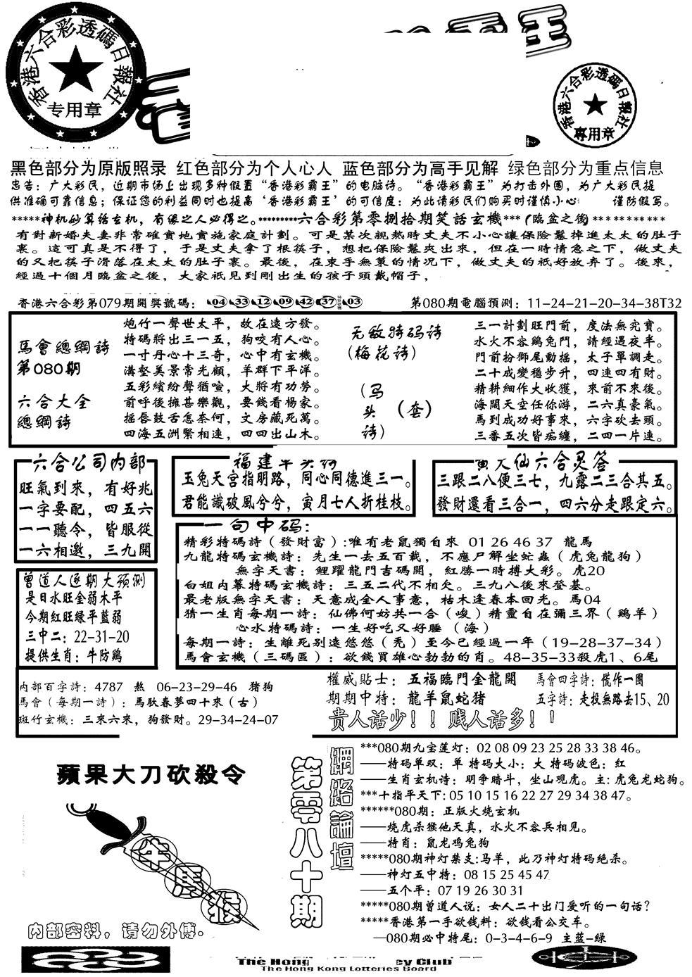 080期另大刀彩综合A(黑白)