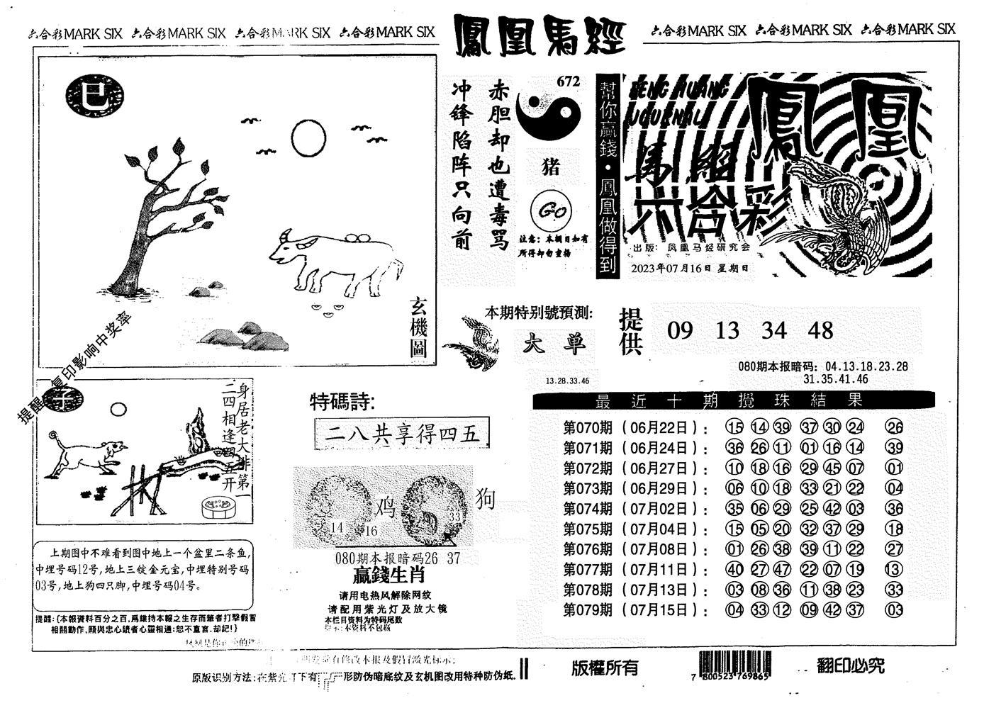 080期另版凤凰马经(黑白)
