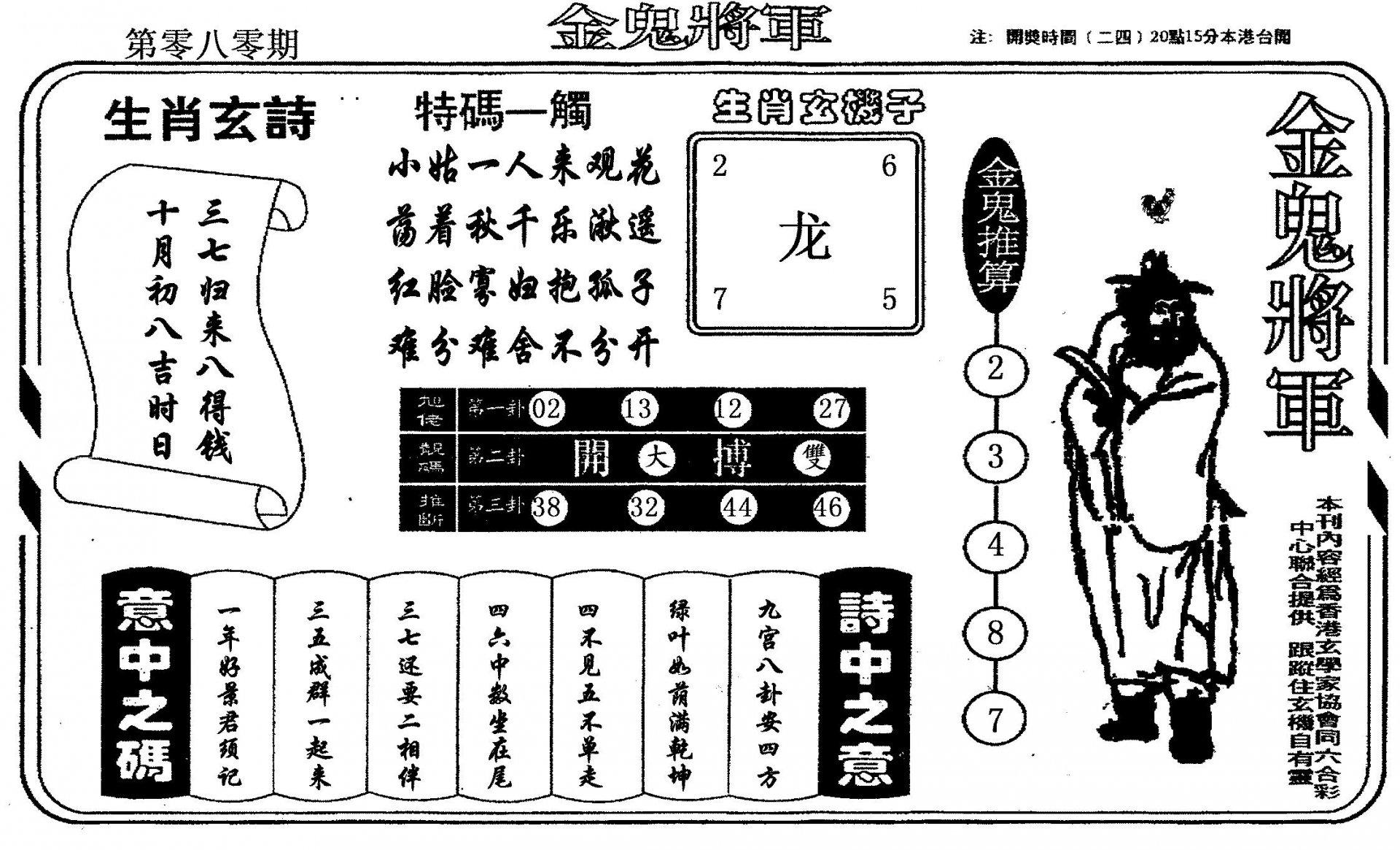 080期老版金鬼将军(黑白)
