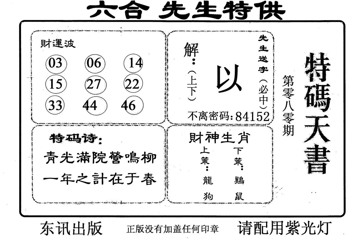 080期老版特码天书(黑白)